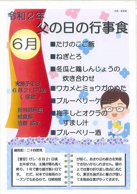 ぎょうじ20200622.jpg