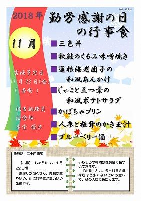 11月 勤労感謝の日の行事食ポスター_01.jpg