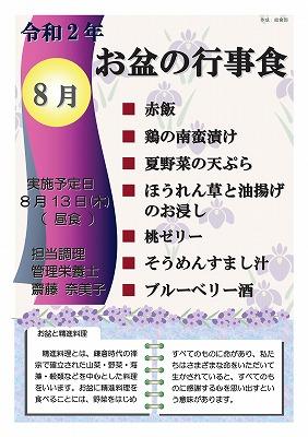 8月お盆の行事食ポスター.jpg