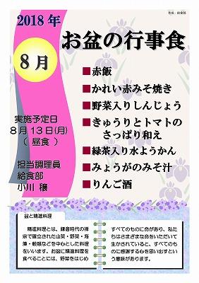 8月お盆の行事食ポスター_01.jpg