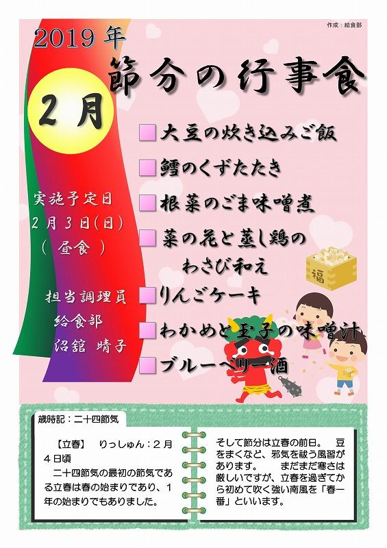 GYOUZI2GATU_01.jpg
