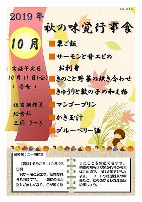 R1.10月秋の味覚行事食_01.jpg