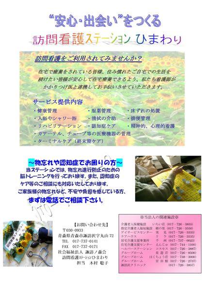himawari2gatu123.jpg