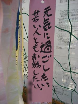 kinosato-nananana06-b.jpg