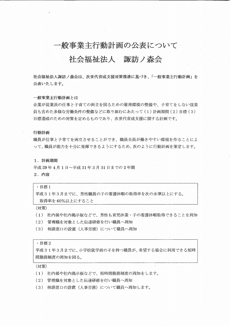 koudoukeikaku_011.jpg