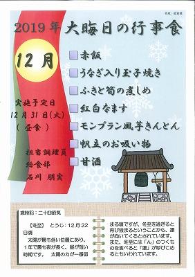 oomisoka_01.jpg