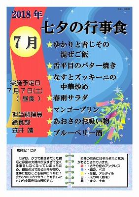 tanabatagyouzi.jpg